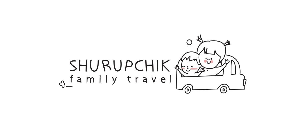 shurupchik family travel